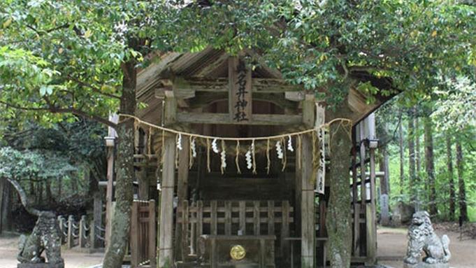 パワースポットへ!聖地「真名井神社」を目指す旅■現金特価
