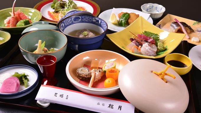 【夏秋旅セール】天橋立温泉&日本海の磯会席を食す1泊2食の旅♪■