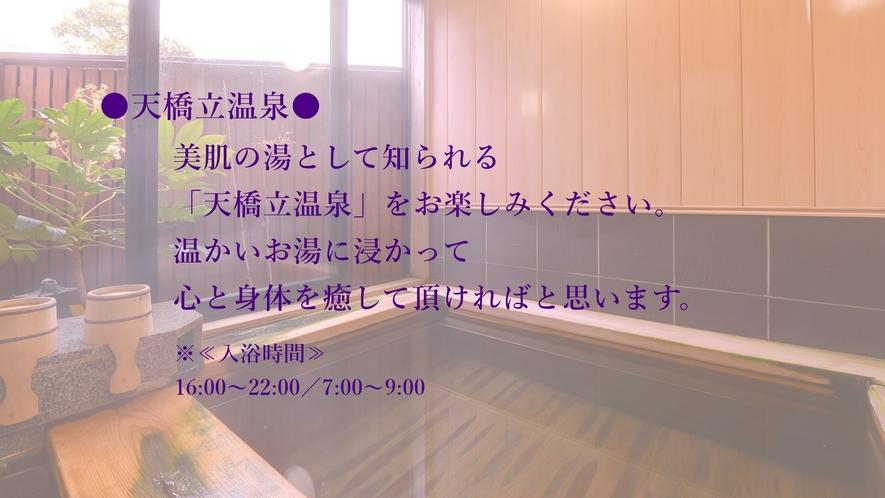 *お風呂紹介