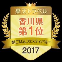 朝フェス2017香川県1位