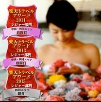 アワード2015花風呂 正方形