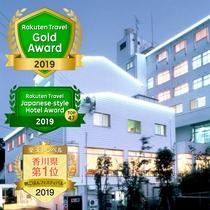 【2019年3冠】ゴールドアワード・日本の宿TOP47・朝フェス香川県第一位