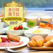 朝フェス香川県1位獲得