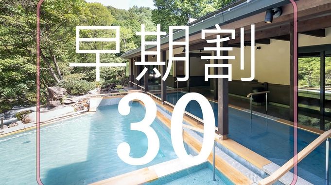 【早期割30】<30日前まで>早期予約がオトク!1泊2食付きプラン【さき楽】