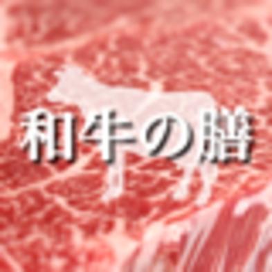 【秋冬旅セール】【和牛の膳】やちまたHIKOコース(2021.9)
