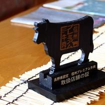 館内の様子:信州プレミアム牛取扱店舗の証
