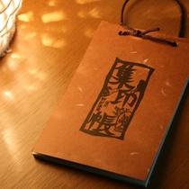 集印帳を片手に思い出&集印あつめ♪【1冊250円】