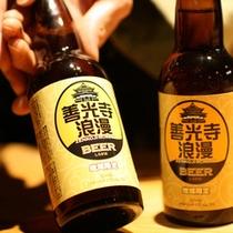 地ビール「善光寺浪漫ビール」!