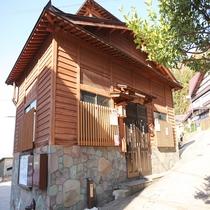 当館隣りの外湯「上寺湯」