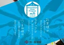 河一屋旅館のコロナ対策「Kawaichiya Clean Program」