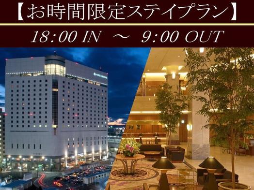 【お時間限定ステイ】18:00IN〜9:00OUT