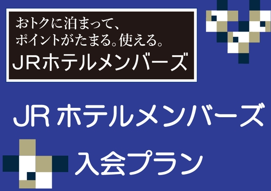 【JRホテルメンバーズ】入会プラン