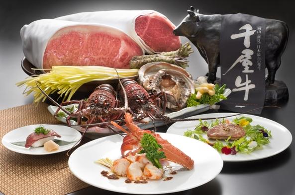 【祝彩】鉄板焼ディナー付きプラン(2食付)