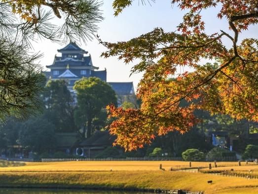 【秋の岡山を満喫!】期間限定宿泊プラン(朝食付)