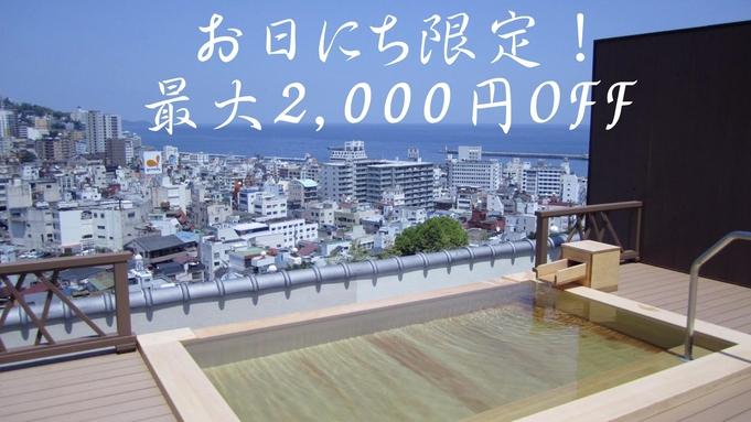 【室数限定】最大2,000円OFF!ご夕食は季節の会席♪1泊2食付き!直前割プラン【朝夕×お部屋食】