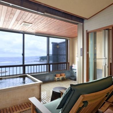 【夏旅セール】温泉かけ流し露天風呂付き客室♪「ましらの」に泊まって太平洋をひとり占め!