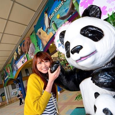 【We Love Panda!】アドベンチャーワールド券付 くまの会席×レストラン