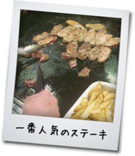 ステーキコーナー