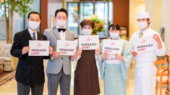 HOKKAIDO LOVE! おうちに持ち帰れる♪えらべる北海道特産おみやげ付/朝食付