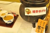 嬉野茶を利用したお茶粥もご用意しております。