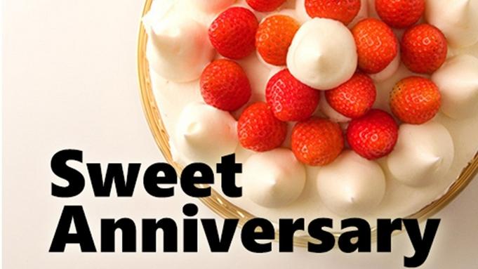 【記念日プラン】ケーキとワイン、露天風呂付き客室でお祝い【6大特典付き】〜お食事は朝・夕お部屋で〜