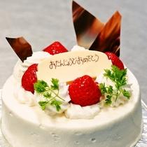 アニバーサリープラン選べる特典♪ ホールケーキ(イメージ)
