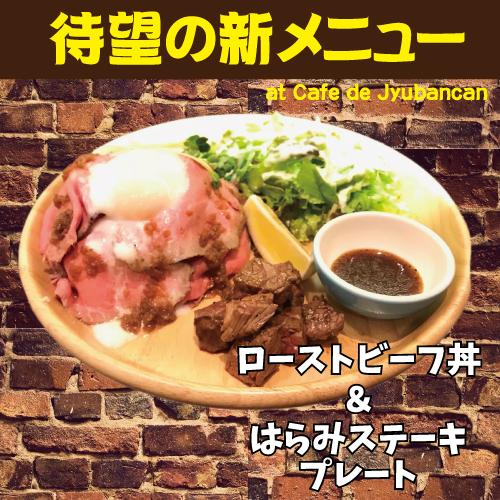 haramidon at Cafede jyubancan