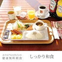 健康無料朝食 しっかり和食