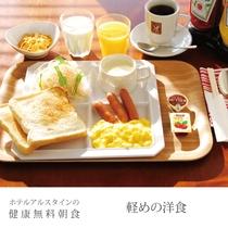 健康無料朝食 軽めの洋食