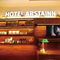 hotel arstainn reception2