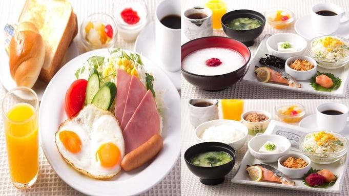 【秋冬旅セール】★ポイント10倍★3種類から選べる朝食付★博多駅まで徒歩2分★《2名様プラン》