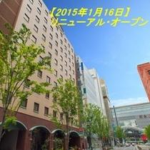 【2015年1月16日リニューアルオープン外観】