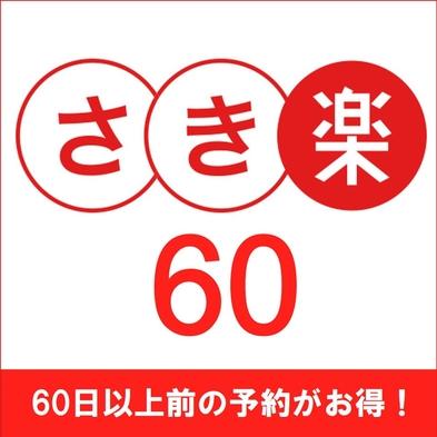 【さき楽60日前◆シンプルステイ】楽天スーパーポイント5倍☆オンラインカード決済限定《2名様プラン》