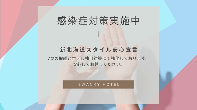 【人気ホテルランキング掲載記念「第10位」】スタッフ一同感謝を込めてセール開催中です♪
