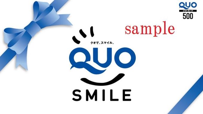 【出張応援】QUOカード500円が付く!【朝食付】