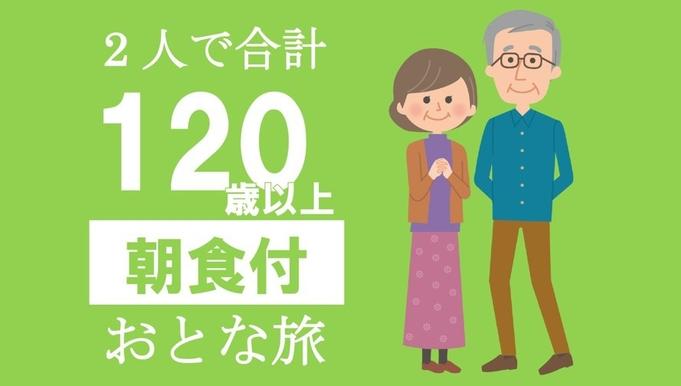 【大人旅】2人合わせて120歳以上!【朝食付】