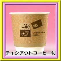 テイクアウトコーヒー付プラン