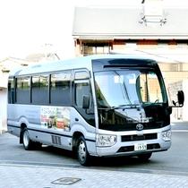 送迎用バス(28名様乗り)