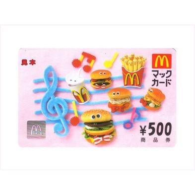 【出張中でもマックが食べたい】食事代が節約できるビジネスプラン<マックカード500円分付+無料朝食>