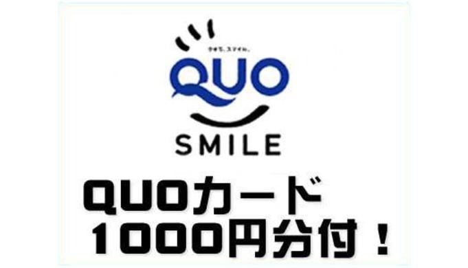 【出張費用は賢く使いたい方に】QUOカード1,000円付ビジネスプラン<無料朝食+駐車場無料>