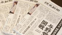 朝刊・夕刊(無料)新聞も取り揃えております。