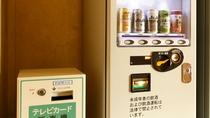 【自動販売機】アルコール類も充実しています。
