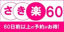 ◆さき楽60/チェックアウト12時&最安値deお得♪
