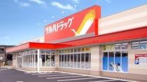 ◆ツルハドラッグ美芳東店(徒歩約5分)