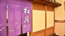 ◆レストラン松月(1階)/朝食・ランチ・夕食。(席数:32席)