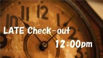 ◆レイトチェックアウト/通常11:00→12:00チェックアウト