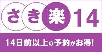 ◆さき楽14/料金がお得♪