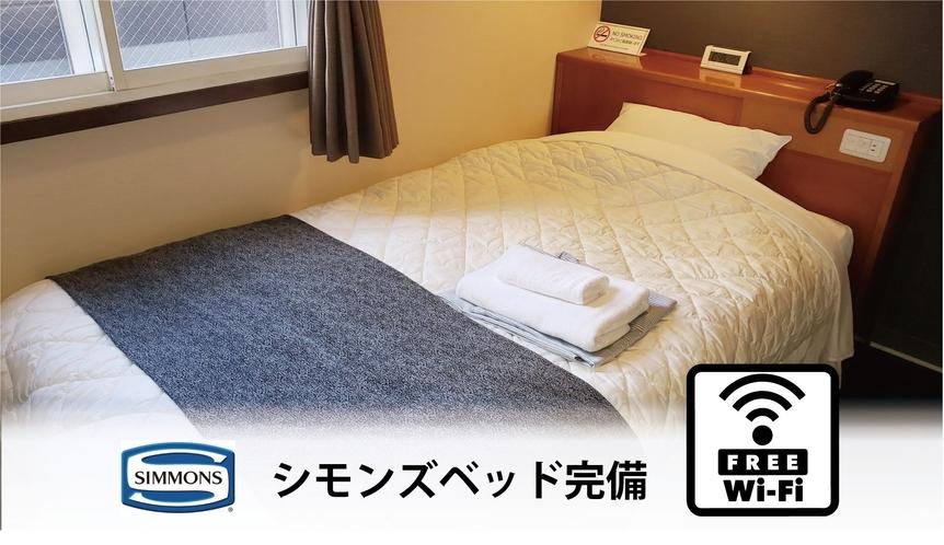 客室+シモンズベッド2013.3