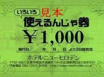 いろいろ使えるんじゃ券(1,000円)