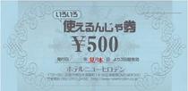いろいろ使えるんじゃ券(500円)